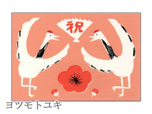 ポストカード - 祝の舞 - ヨツモトユキ