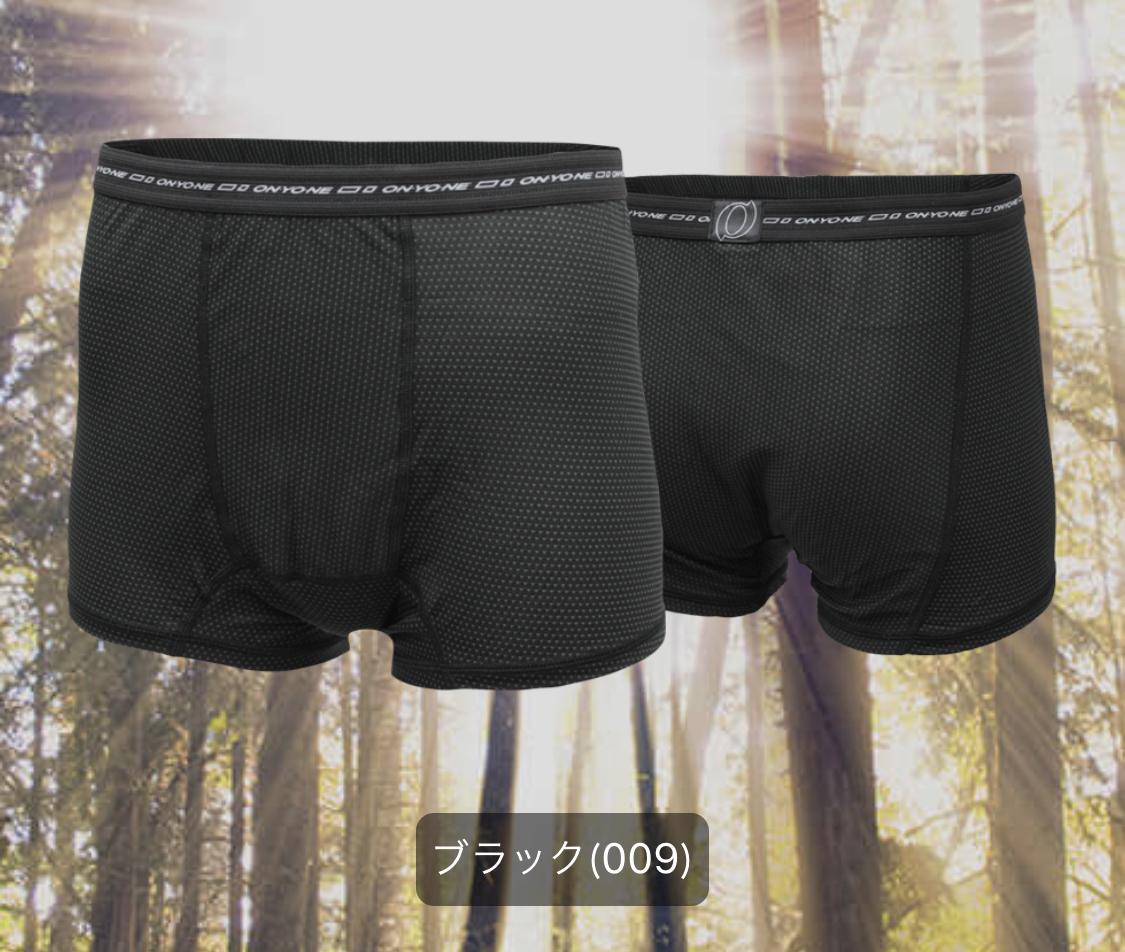 【オンヨネ】メンズブレステックPPトランクス