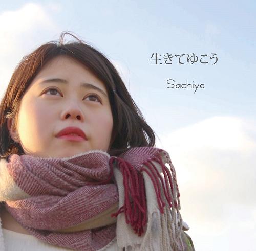 「生きてゆこう」Sachiyo