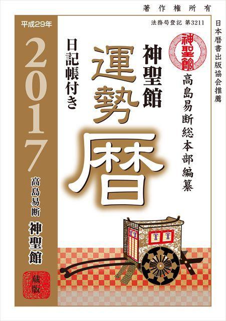 平成29年 神聖館運勢暦