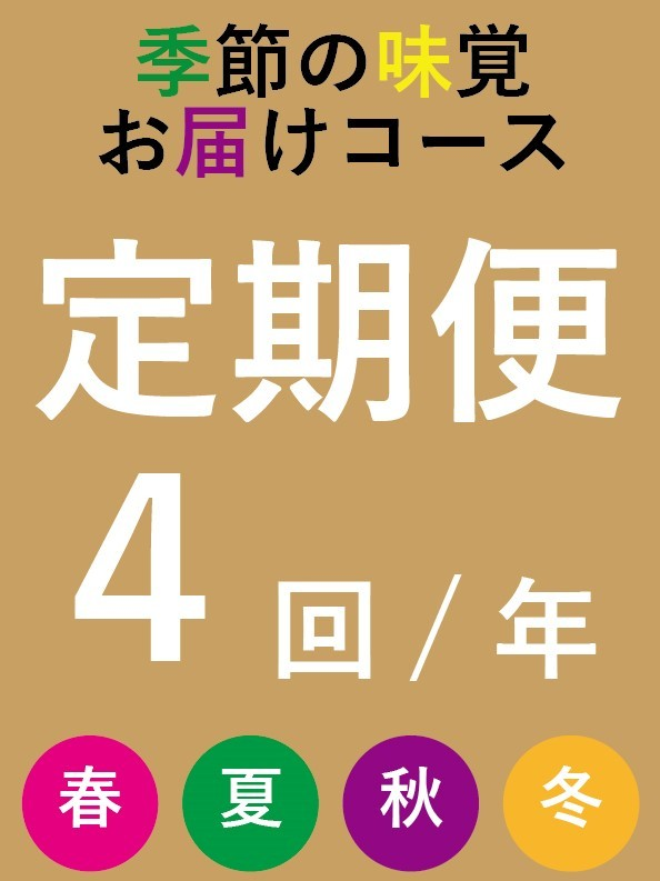 定期便年4回コース (山菜/ぼたなす/米,里芋/ゆず)