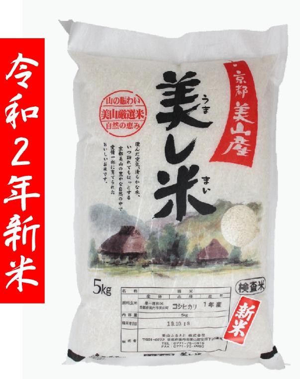 新米 美し米 美山産コシヒカリ5 kg 精米
