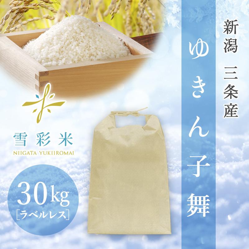 【雪彩米】新潟県産 令和2年産 ゆきんこ舞 30kg