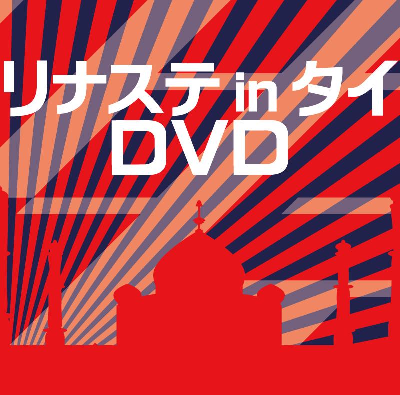リナチックステイト タイ オフショット DVD