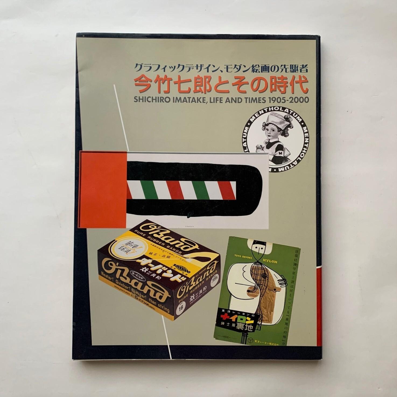 今竹七郎とその時代1905‐2000 / グラフィックデザイン、モダン絵画の先駆者