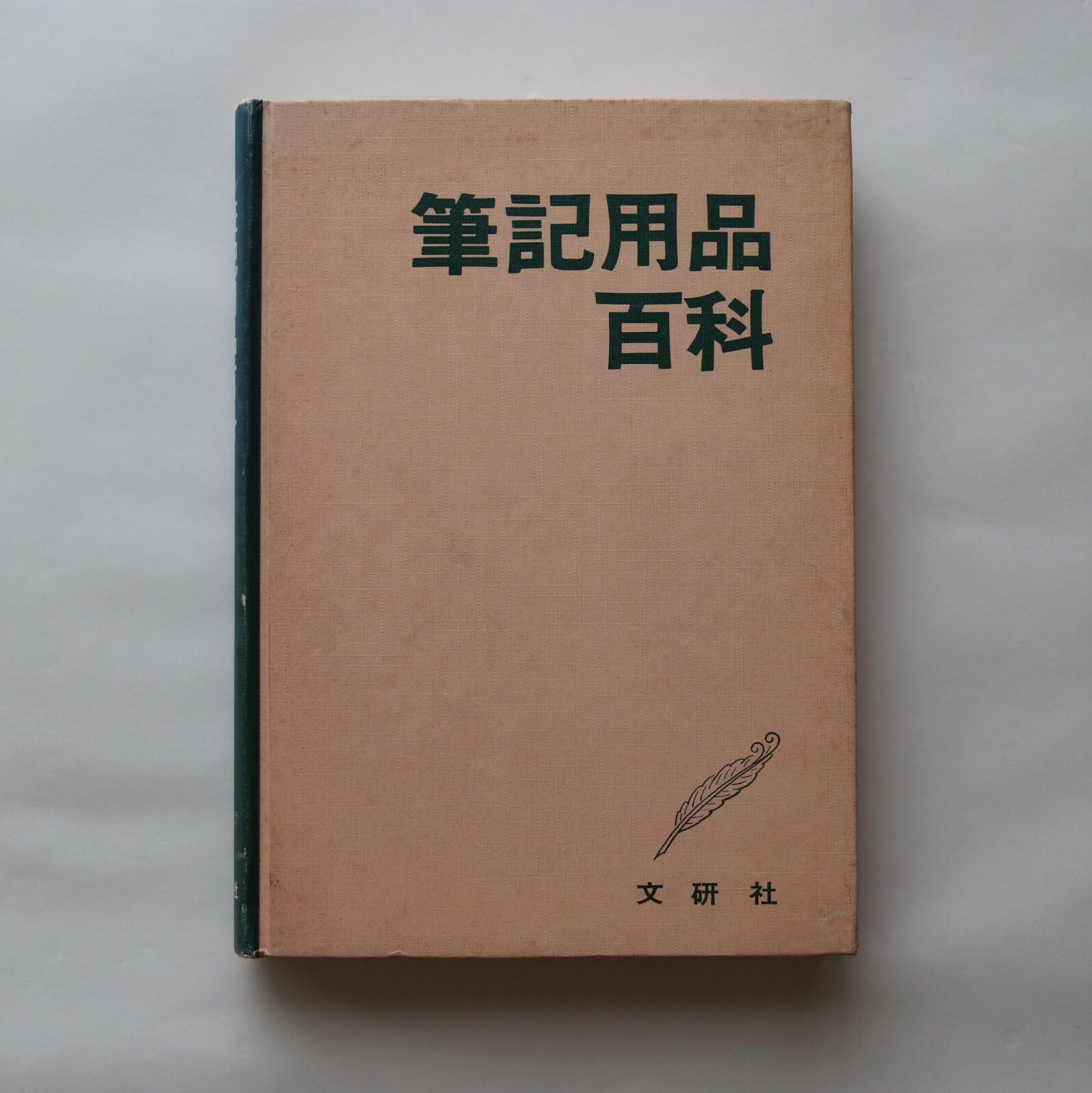 筆記用品百科 / 文研社 (編集)