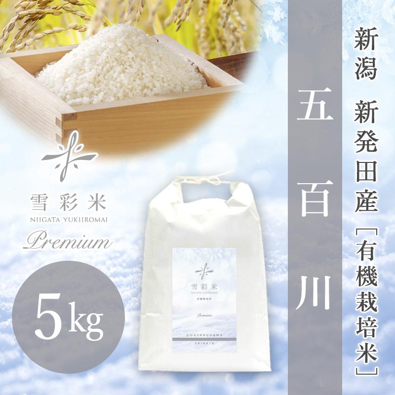 【雪彩米Premium】新発田産 有機栽培米 新米 令和2年産 五百川 5kg ※在庫僅少