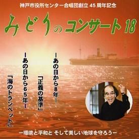 みどりのコンサート18 混声合唱組曲「海のトランペット」
