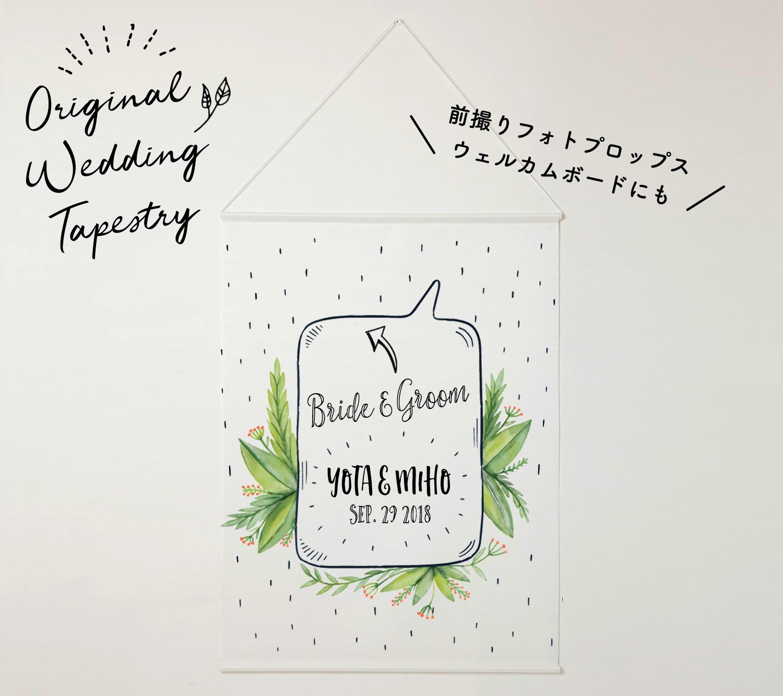 ウェディングタペストリー B2サイズ【ボタニカル】