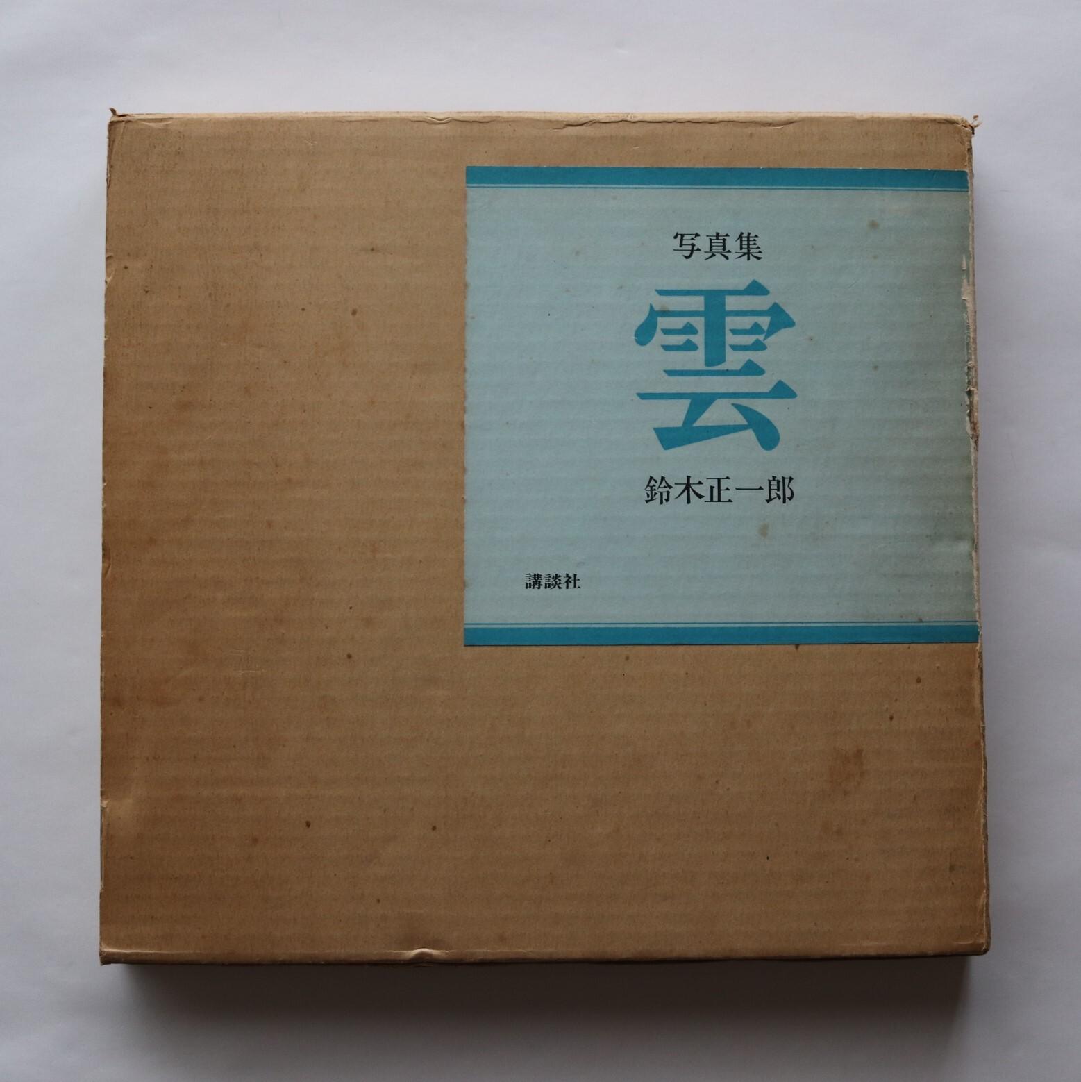 雲―写真集 / 鈴木 正一郎