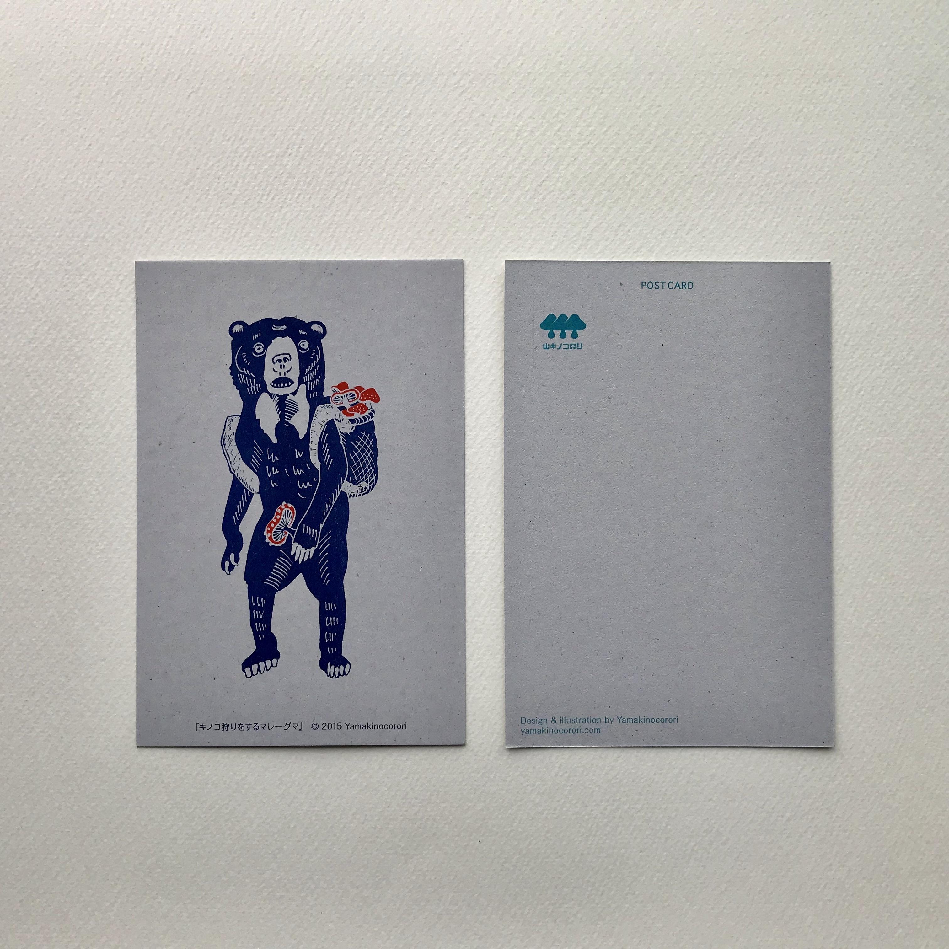 ポストカード『キノコ狩りをするマレーグマ』