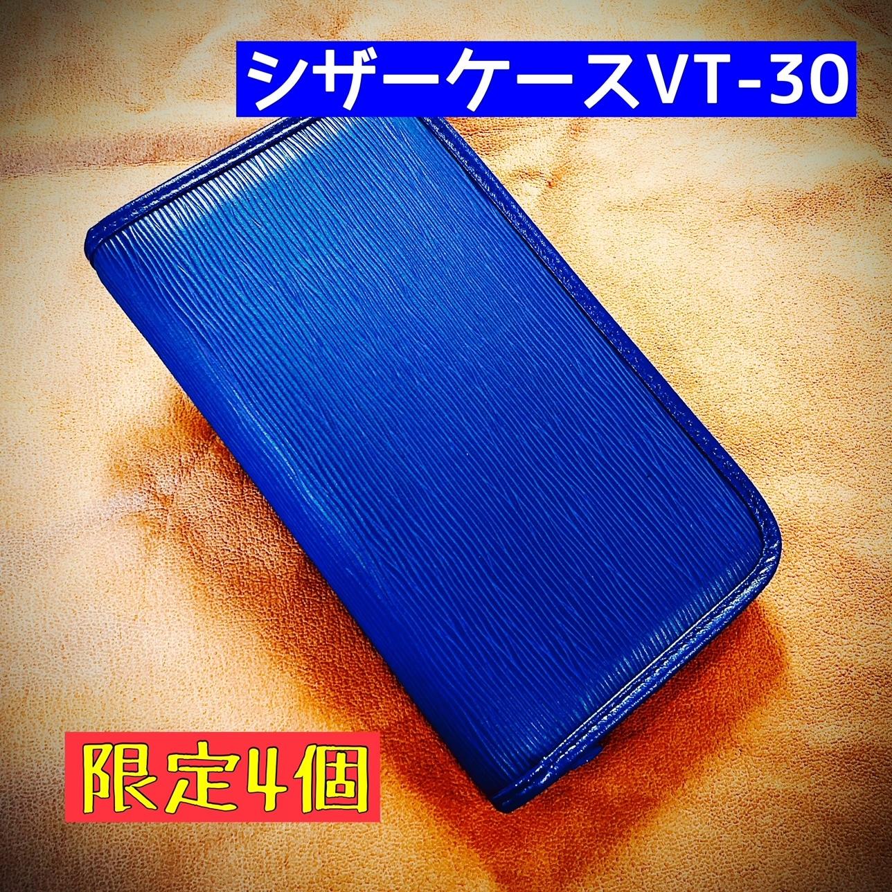 シザーケース VT-30  (BLUE)