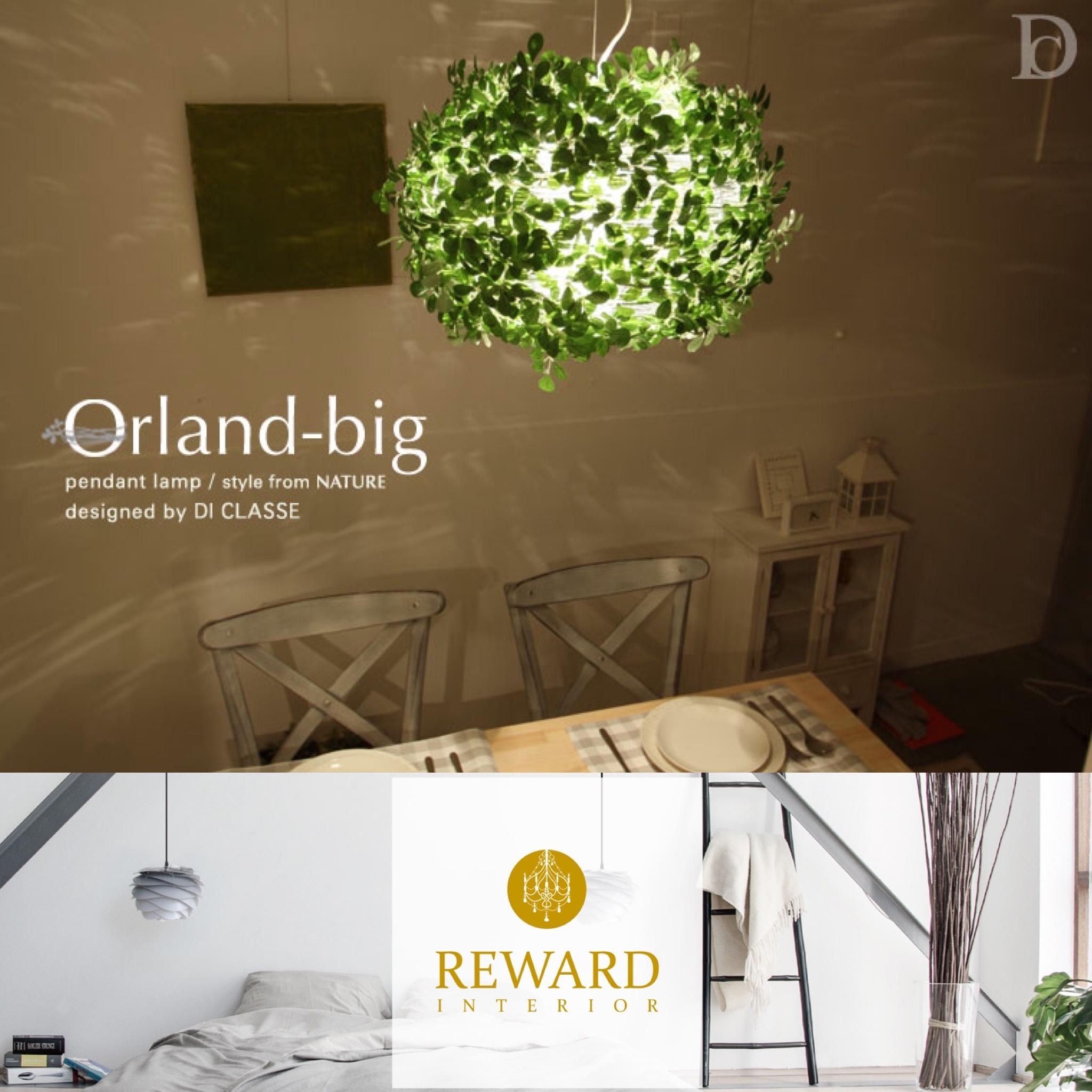 影を愉しむ照明 Orland-big ペンダントランプ DI-CLASSE