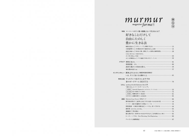 murmur magazine for men 第4号 - 画像3