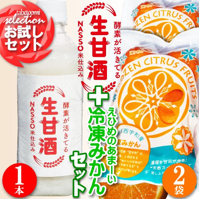 (お試しセット)「生甘酒1本」+「えひめのあまーい冷凍みかん2袋」