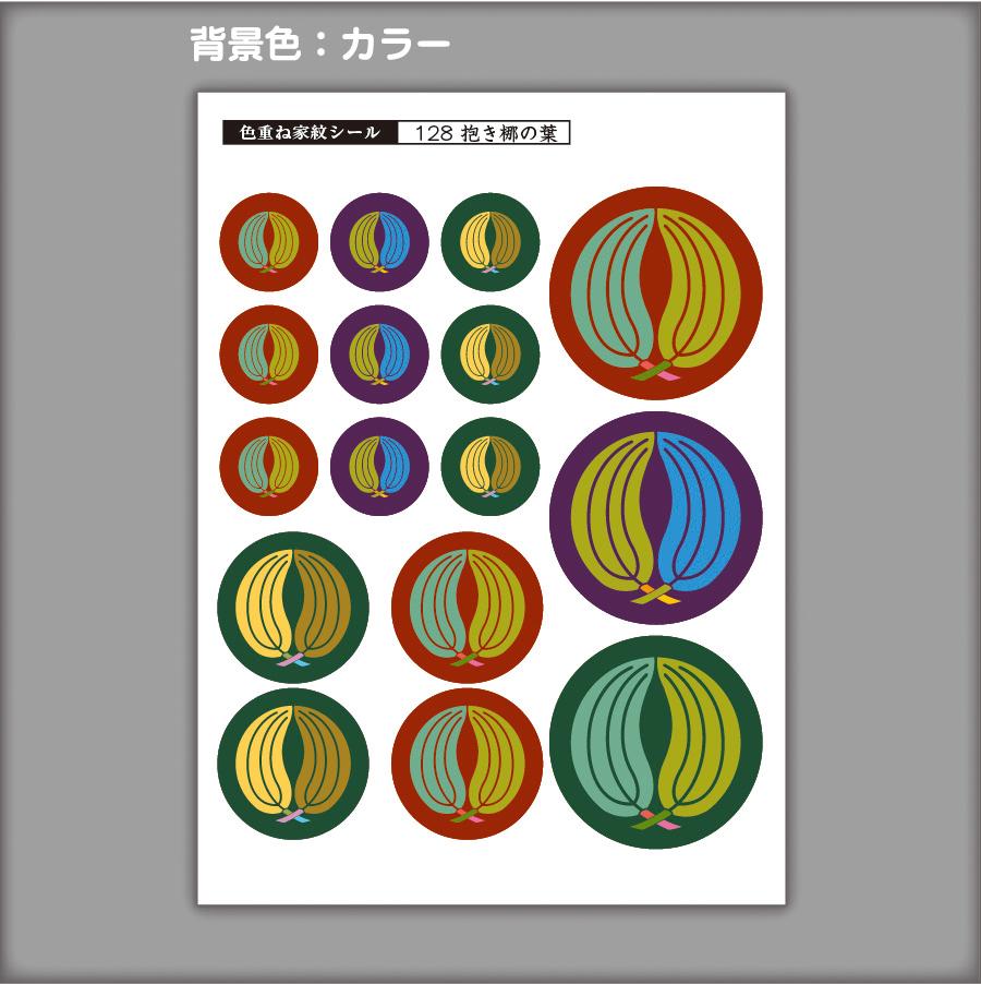 家紋ステッカー 抱き梛の葉 | 5枚セット《送料無料》 子供 初節句 カラフル&かわいい家紋ステッカー
