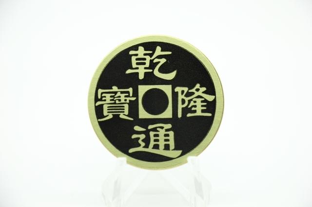 チャイニーズコイン Johnny Wong製 (ワンダラーサイズ)