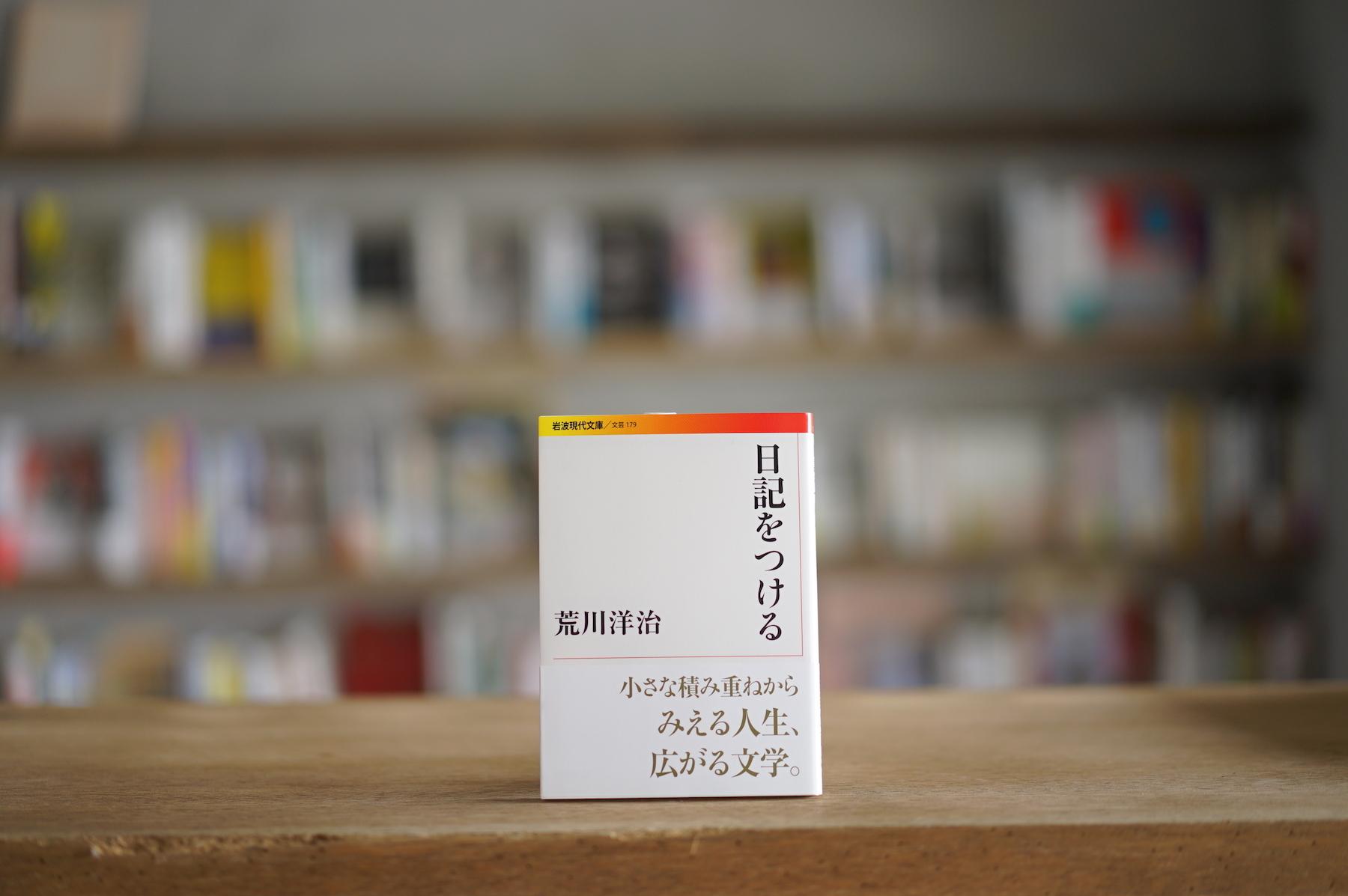 荒川洋治 『日記をつける』 (岩波書店、2010)