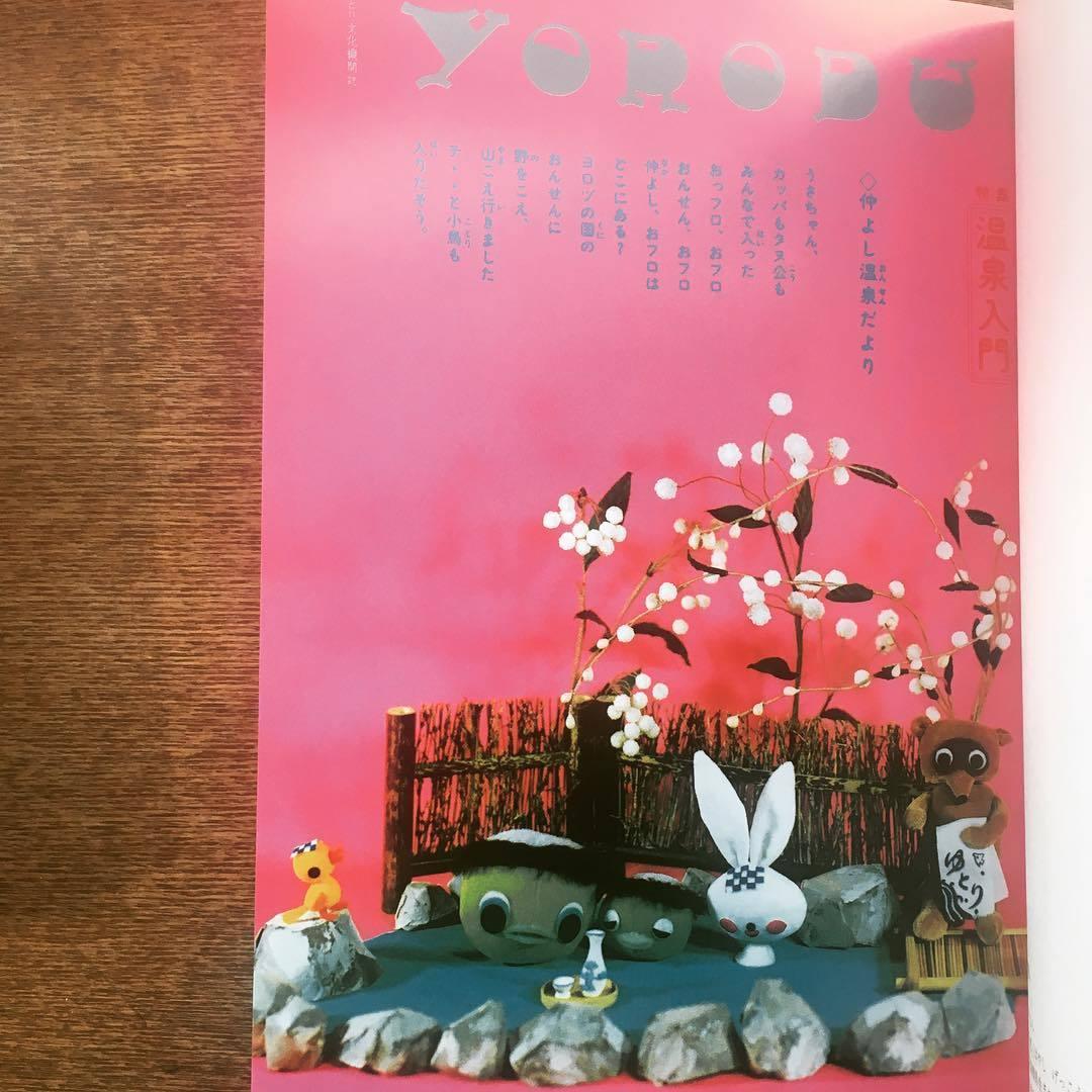 雑誌「よろづ ゆとり文化機関誌 (5)」特集:温泉入門 沼田元氣  - 画像2