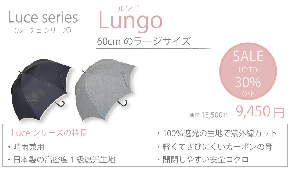 100%遮光生地使用日傘 Lungo(ルンゴ) (晴雨兼用) ~Luce(ルーチェ)シリーズ~