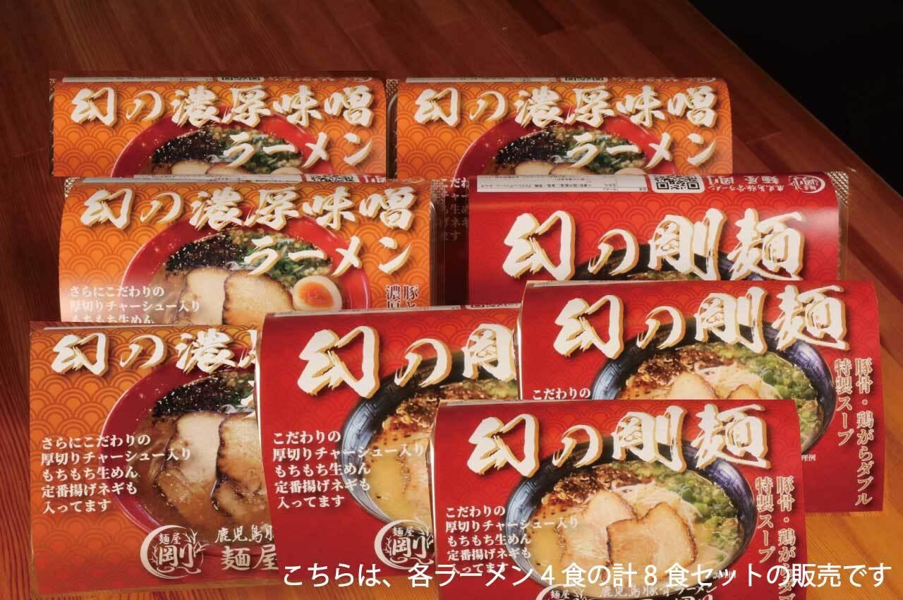 幻の剛麺&濃厚魚豚骨つけ麺味噌ラーメンセット(各4食 計8食セット)