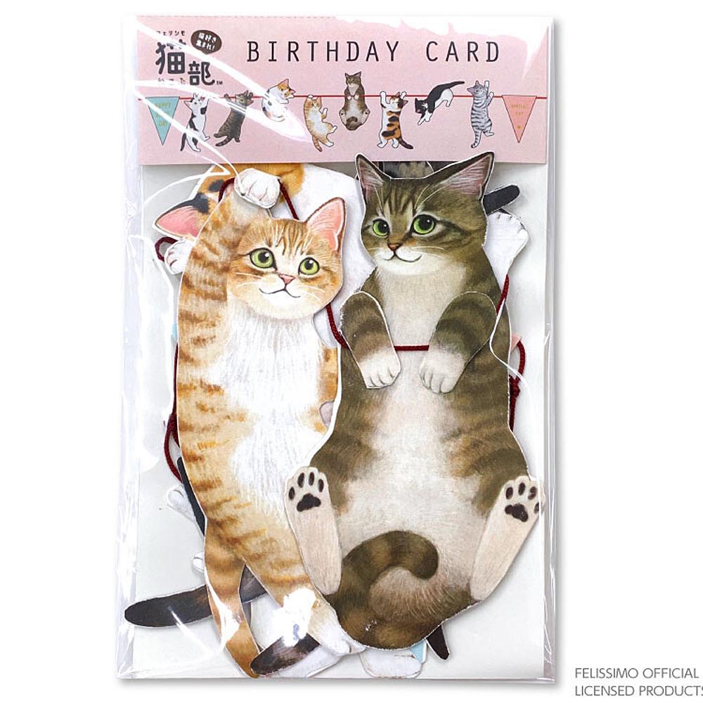 猫ガーランドカード(フェリシモ猫部お誕生日ダイカット)