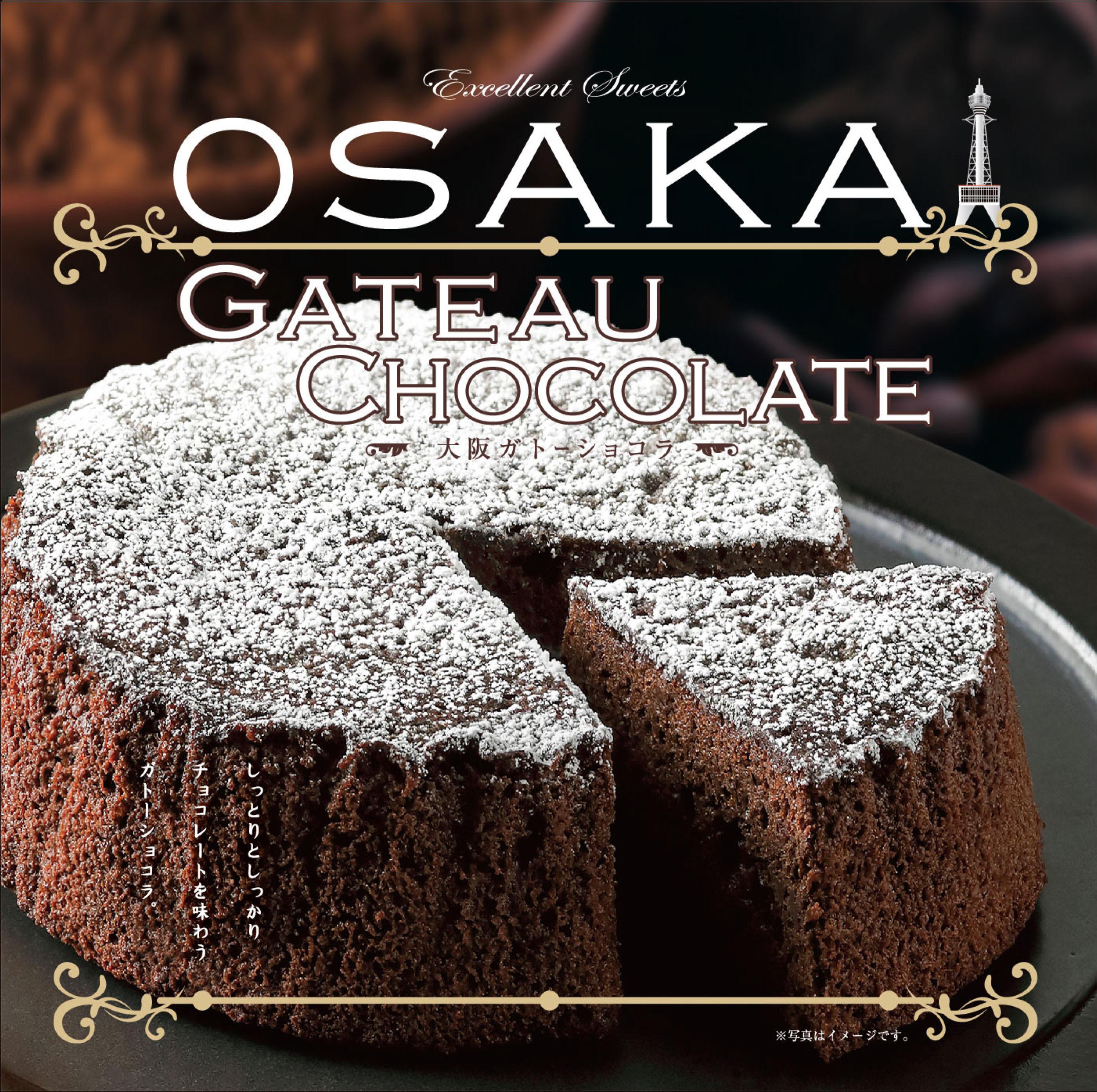 大阪ガトーショコラ