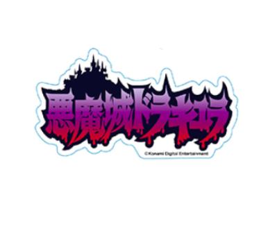コナミ ロゴステッカー 悪魔城 ドラキュラ / INDOR