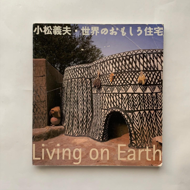 Living on earth : 小松義夫・世界のおもしろ住宅 / 小松 義夫
