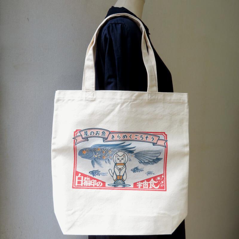 キャンバストートバッグMサイズ - 白猫印の宇宙食 おさかな味 - 金星灯百貨店