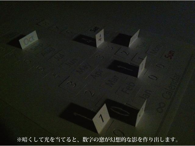 「∞ -infinity- Calendar」