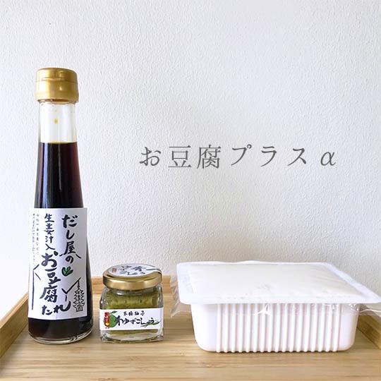 【国産大豆】豆腐プラスαセット