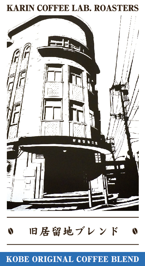 神戸異国情緒バージョン 旧居留地ブレンド(100g)