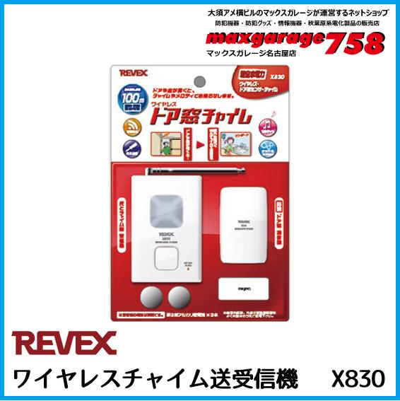ワイヤレスドア窓チャイムセット  X830