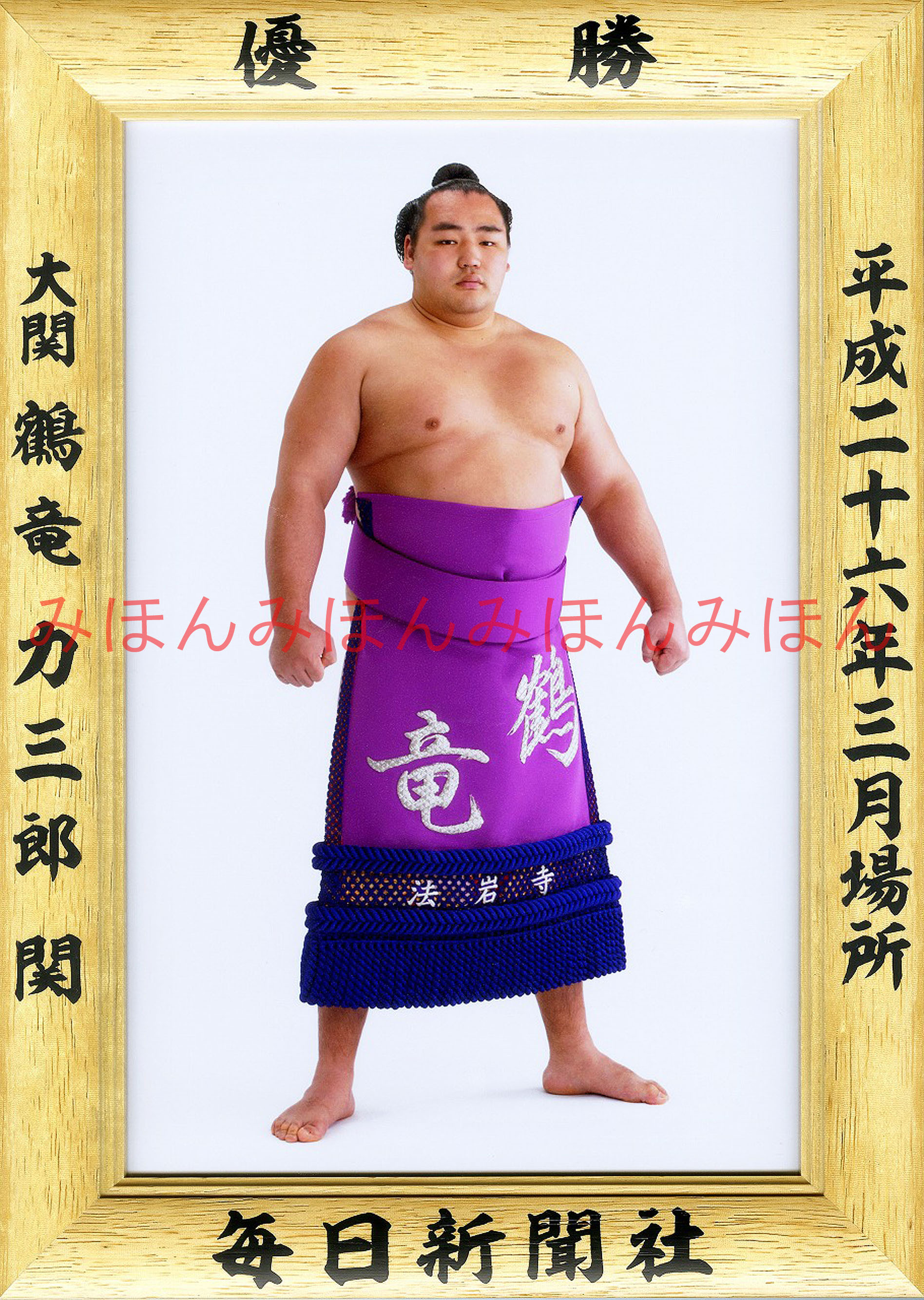 平成26年3月場所優勝 大関 鶴竜力三郎関(初優勝)