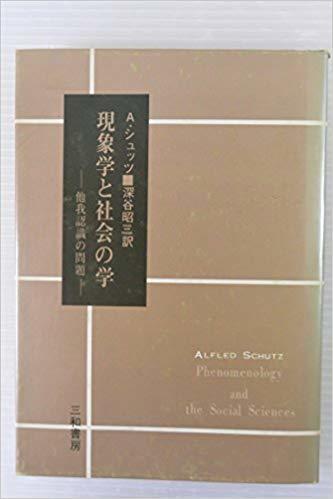 A.シュッツ 『現象学と社会の学』(1974年)