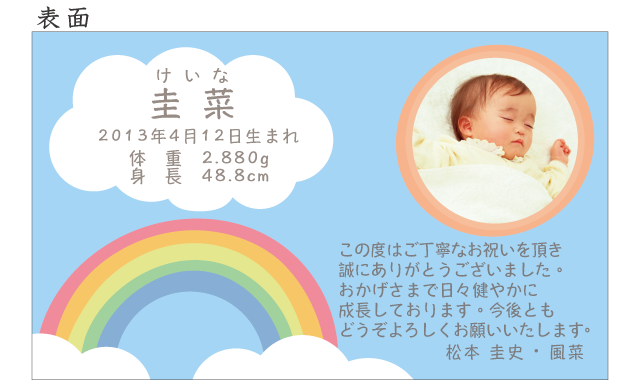出産内祝いのメッセージカード にじのトンネル 100枚