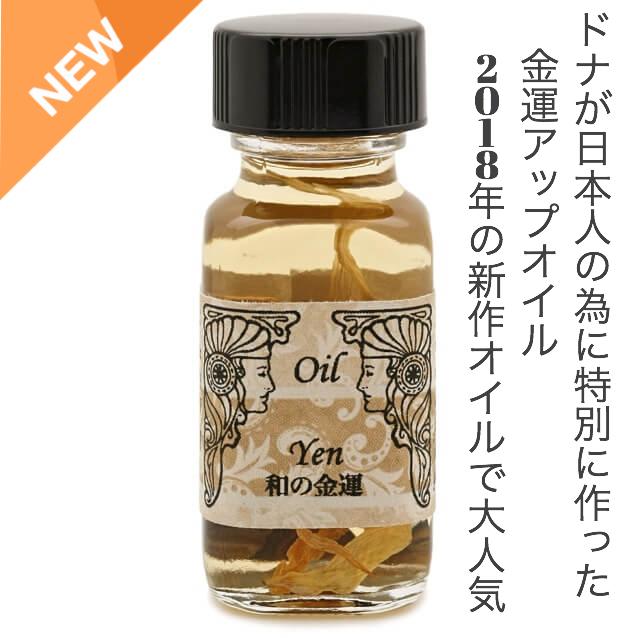 Yen 和の金運 メモリーオイル 当店人気商品