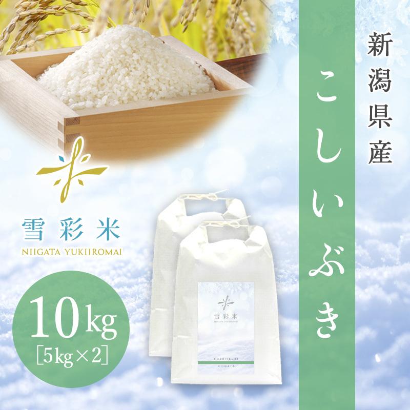 【雪彩米】新潟県産 新米 令和2年産 こしいぶき 10kg
