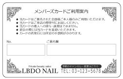 【PU_001】メンバーズカードのご案内(裏面専用)