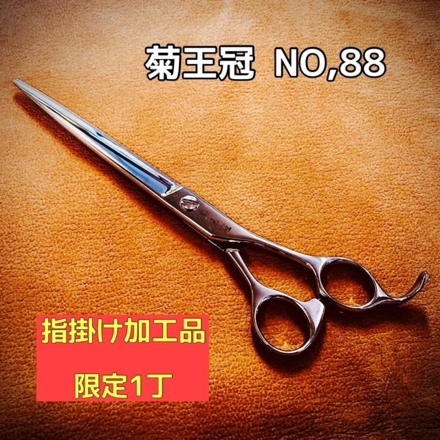 ★限定1丁★ 菊王冠 NO,88 (指掛け加工品)