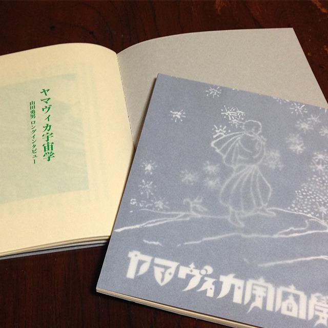 ヤマヴィカ宇宙学-山田勇男ロングインタビュー