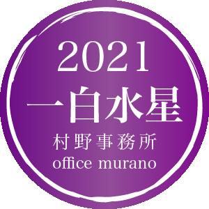 【一白水星3月生】吉方位表2021年度版【30歳以上用裏技入りタイプ】