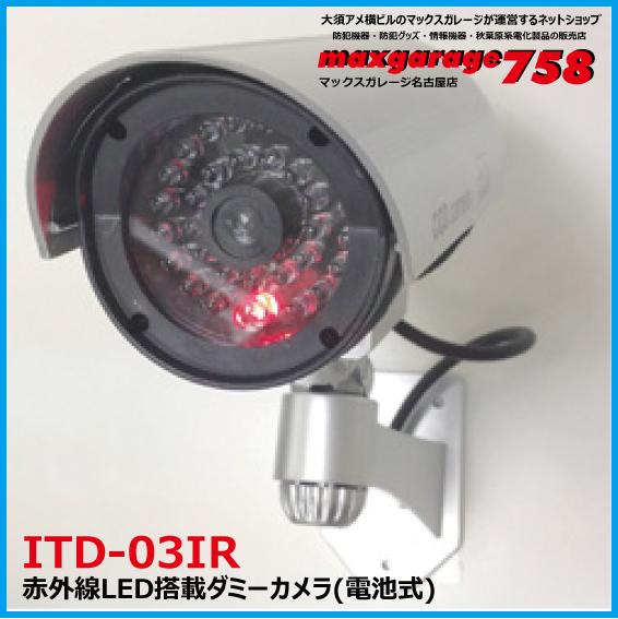 赤外線LED搭載ダミーカメラ ITD-03IR