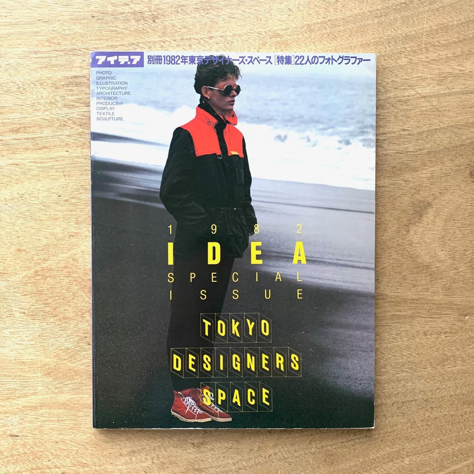 東京デザイナーズ・スペース 1982年 <アイデア別冊 特集 : 22人のフォトグラファー>