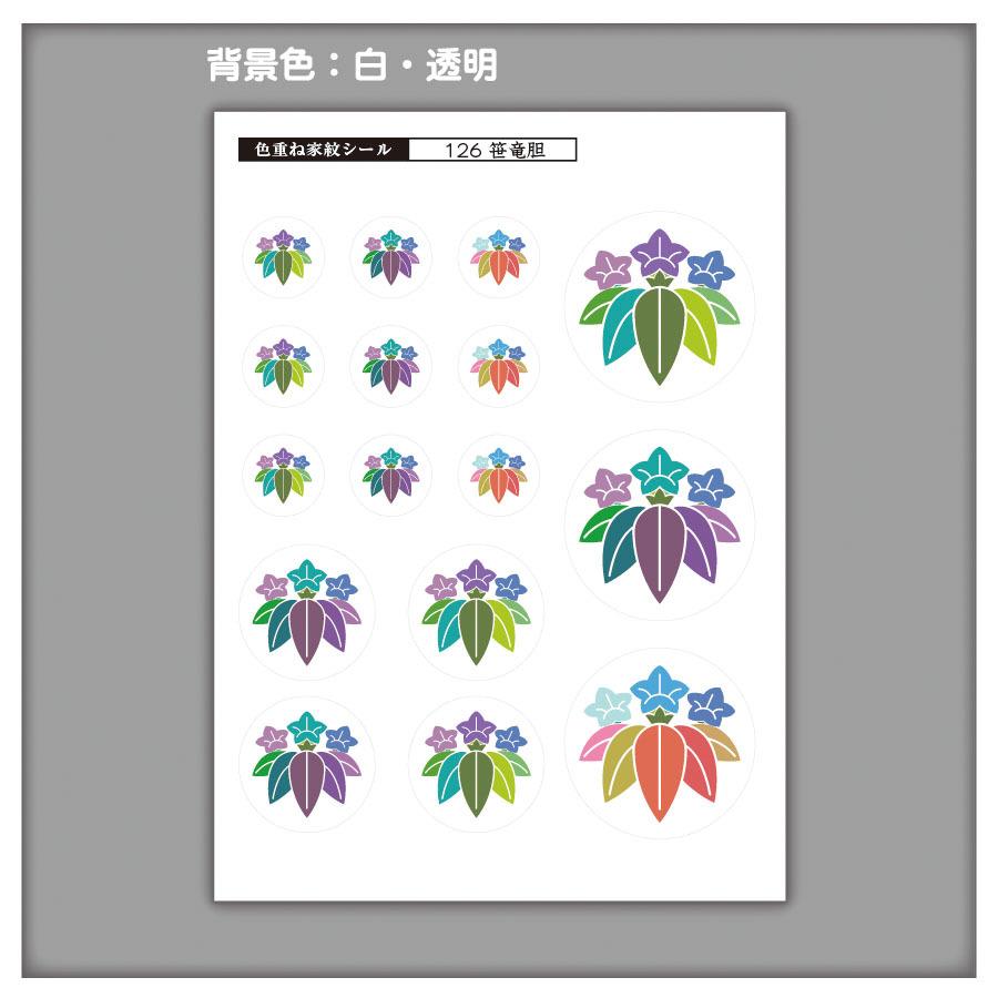 家紋ステッカー 笹竜胆   5枚セット《送料無料》 子供 初節句 カラフル&かわいい家紋ステッカー