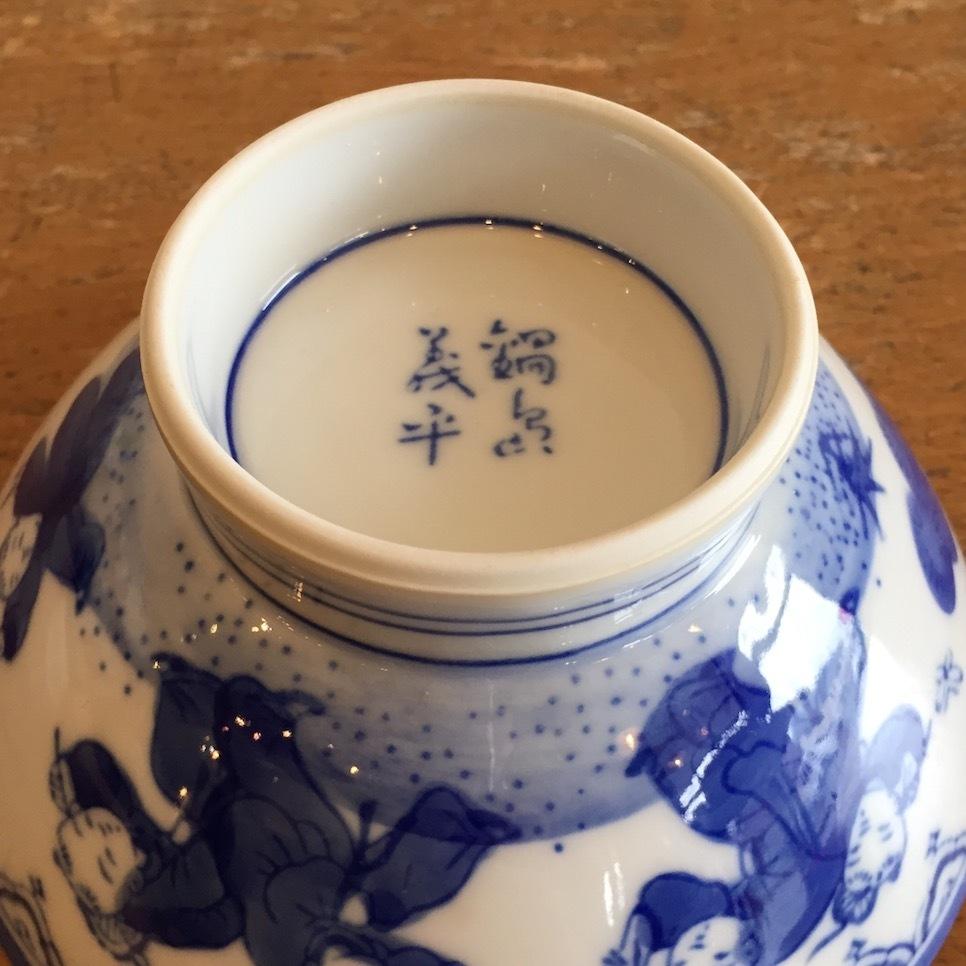 唐子 茶碗