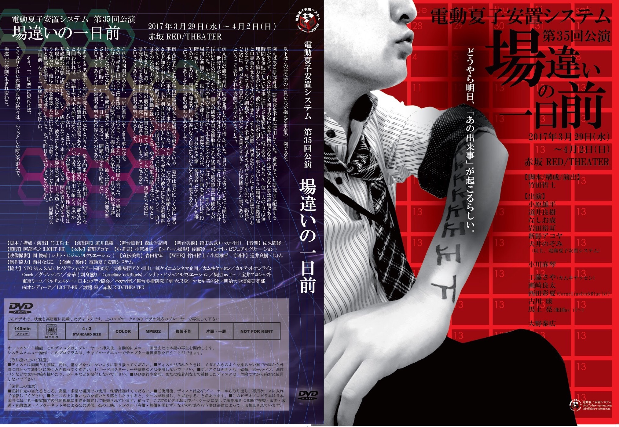 DVD 第35回公演『場違いの一日前』