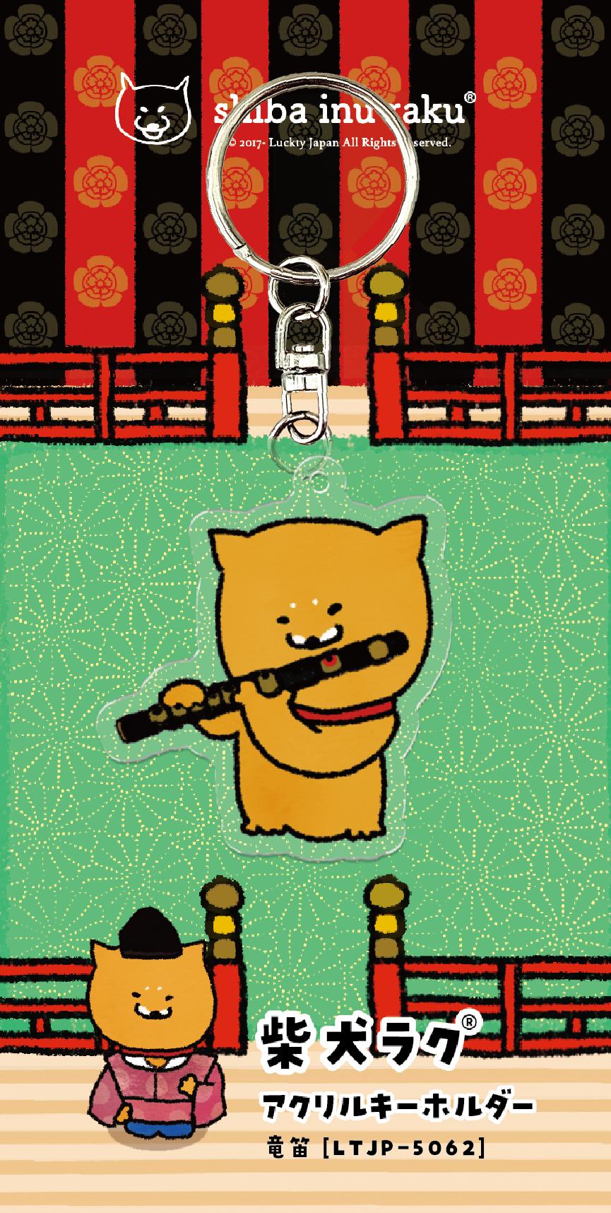 楽器キーホルダー 【和楽器】