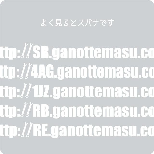 抜き文字エンジン.COM全5種類(白)